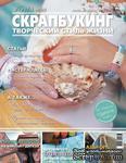 Журнал СКРАПБУКИНГ Творческий стиль жизни №13 (5)-2013, тема номера: recycling - ScrapUA.com