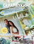 Журнал СКРАПБУКИНГ Творческий стиль жизни №5 (19) 2014, тема номера: Любовь - ScrapUA.com