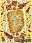 """Декупажная карта """"Симфония"""", размер: 29,5х40 см - ScrapUA.com"""