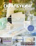 Журнал СКРАПБУКИНГ Творческий стиль жизни №6, 2012, тема номера: торжество - ScrapUA.com