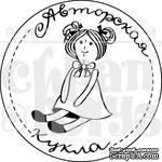 Акриловый штамп ''Авторская кукла'' - ScrapUA.com