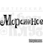 Штамп от Питерского скрапклуба - Мороженое - ScrapUA.com