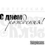 Штамп от Питерского Скрапклуба - С Днем Рождения! 1Тп - ScrapUA.com