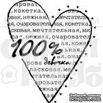 Штамп от Питерского Скрапклуба - 100% Девочка - ScrapUA.com