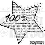 Штамп от Питерского Скрапклуба - 100% Мальчик - ScrapUA.com