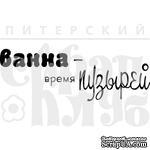 """Акриловый штамп """"Ванна - пузыри"""" - ScrapUA.com"""