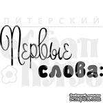 """Акриловый штамп """"Первые слова"""" - ScrapUA.com"""