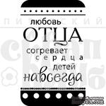 """Акриловый штамп """"Любовь отца (моя семья)"""" - ScrapUA.com"""