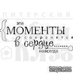 """Акриловый штамп """"Моменты в сердце (моя семья)"""" - ScrapUA.com"""
