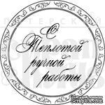 Акриловый штамп ''С теплотой ручной работы'' - ScrapUA.com