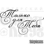 Акриловый штамп ''Только для тебя  (рамочка)'' - ScrapUA.com