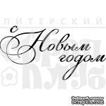 Акриловый штамп ''С новым годом  (рамочка)'' - ScrapUA.com