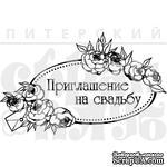 """Акриловый штамп """"Приглашение на свадьбу"""" - ScrapUA.com"""
