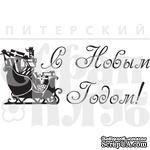Акриловый штамп ''С НГ с саночками'' - ScrapUA.com