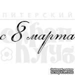 Акриловый штамп ''С 8 марта (рамочка)'' - ScrapUA.com