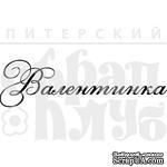 Акриловый штамп ''Валентинка (рамочка)'' - ScrapUA.com
