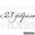 Акриловый штамп ''С 23 февраля (рамочка)'' - ScrapUA.com