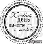 """Акриловый штамп """"Вместе каждый день"""" - ScrapUA.com"""