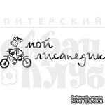 Штамп от Питерского Скрапклуба - Мой Лисапедик - ScrapUA.com