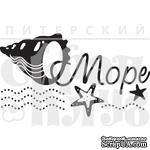 Штамп от Питерского Скрапклуба - Море Мал. (Море) - ScrapUA.com