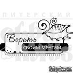 Акриловый штамп ''Верить мечтам (море)'' - ScrapUA.com