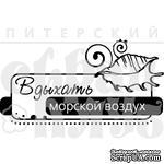 Акриловый штамп ''Вдыхать воздух (море)'' - ScrapUA.com