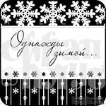 """Акриловый штамп """"Однажды зимой"""" - ScrapUA.com"""