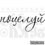 """Акриловый штамп """"Поцелуй"""" - ScrapUA.com"""