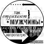 Акриловый штамп ''Так отдыхают мужчины (мужчины)'' - ScrapUA.com