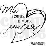 Акриловый штамп ''Ты в моих мыслях  (любовь)'' - ScrapUA.com
