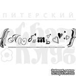 Акриловый штамп ''Любить'' - ScrapUA.com