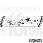 Акриловый штамп ''Жить'' - ScrapUA.com