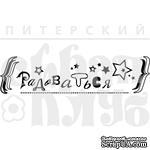 Акриловый штамп ''Радоваться'' - ScrapUA.com