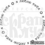 Штамп от Питерского Скрапклуба - Я Люблю Тебя (Круг) - ScrapUA.com