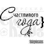 Акриловый штамп ''Счастливого Года(шары)'' - ScrapUA.com
