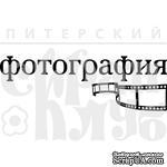 Акриловый штамп ''Фотография с пленкой'' - ScrapUA.com
