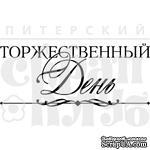 Акриловый штамп ''Торжественный день (бол.)'' - ScrapUA.com