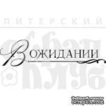 Акриловый штамп ''В ожидании  '' - ScrapUA.com
