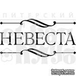 Акриловый штамп ''Невеста'' - ScrapUA.com