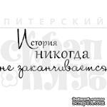 Акриловый штамп ''История не заканчивается (херитаж)'' - ScrapUA.com