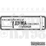 Акриловый штамп ''Серьезная дума (мужчины)'' - ScrapUA.com