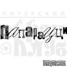 Штамп от Питерского Скрапклуба - Папарацци (Фото) - ScrapUA.com