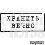 Акриловый штамп ''Хранить вечно (штамп)'' - ScrapUA.com