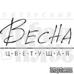 """Акриловый штамп """"Весна цветущая"""" - ScrapUA.com"""
