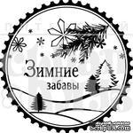 """Акриловый штамп """"Зимние забавы"""" - ScrapUA.com"""