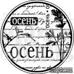 """Акриловый штамп """"Осень-ОСЕНЬ"""" - ScrapUA.com"""