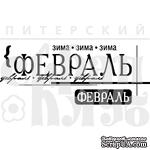 """Акриловый штамп """"Февраль"""" - ScrapUA.com"""