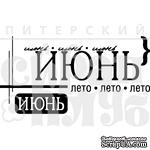"""Акриловый штамп """"Июнь"""" - ScrapUA.com"""