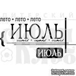 """Акриловый штамп """"Июль"""" - ScrapUA.com"""