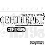 """Акриловый штамп """"Сентябрь"""" - ScrapUA.com"""